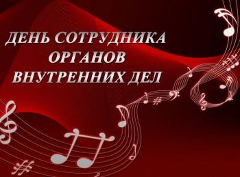 программа Первый канал: День сотрудника органов внутренних дел