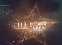 программа РЕН ТВ: День Военной тайны с Игорем Прокопенко