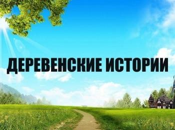 программа ТВ Центр: Деревенские истории