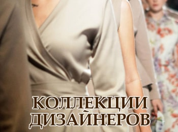 Designer Collections в 12:30 на канале
