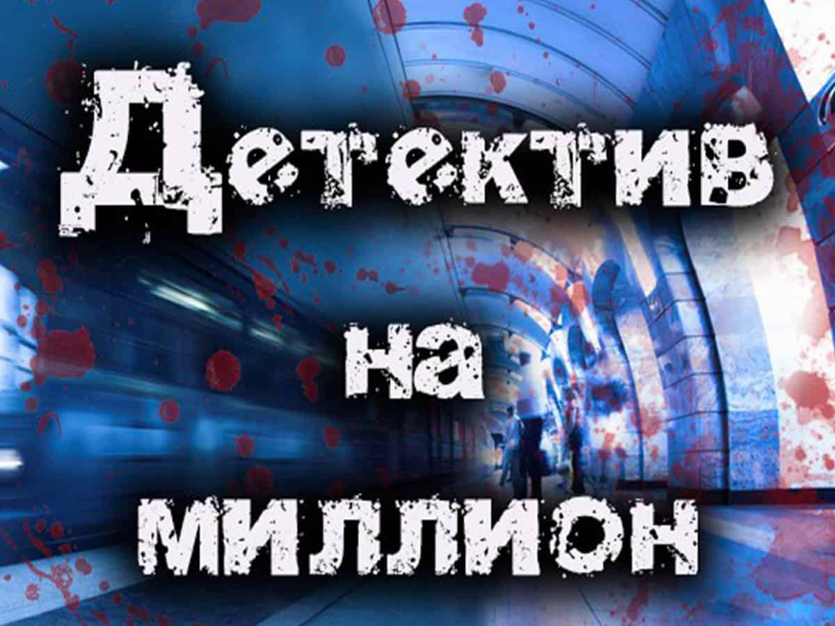 Детектив на миллион в 15:40 на канале ТВ Центр