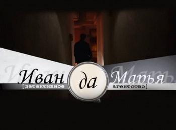 Детективное агентство Иван да Марья Дело о параллельных мирах Часть 1 в 22:30 на ОТР