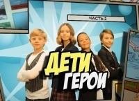 Дети герои в 12:30 на канале