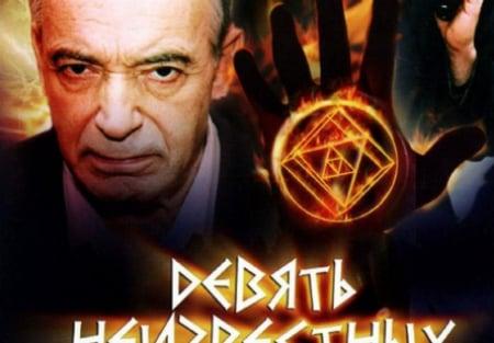 Ян Цапник и фильм Девять неизвестных Артефакт (2006)