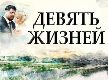 Девять жизней в 13:20 на Россия 1