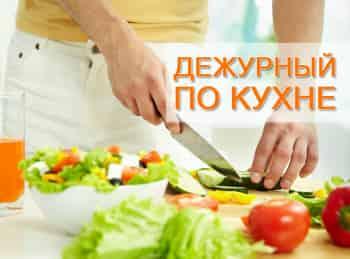 программа ЕДА: Дежурный по кухне Ложное ризотто с лососем и теплый салат