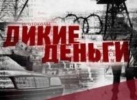 Дикие деньги Отари Квантришвили в 15:55 на канале