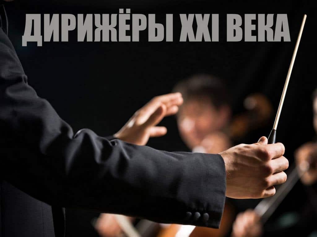 Дирижёры XXI века Андрис Нелсонс и Королевский оркестр Концертгебау в 17:15 на канале
