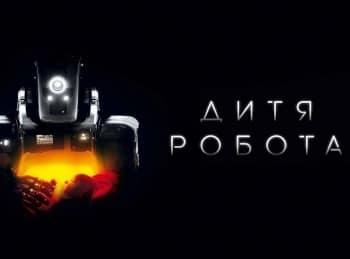 программа Киносемья: Дитя робота