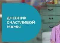 программа Домашний: Дневник счастливой мамы 13 серия