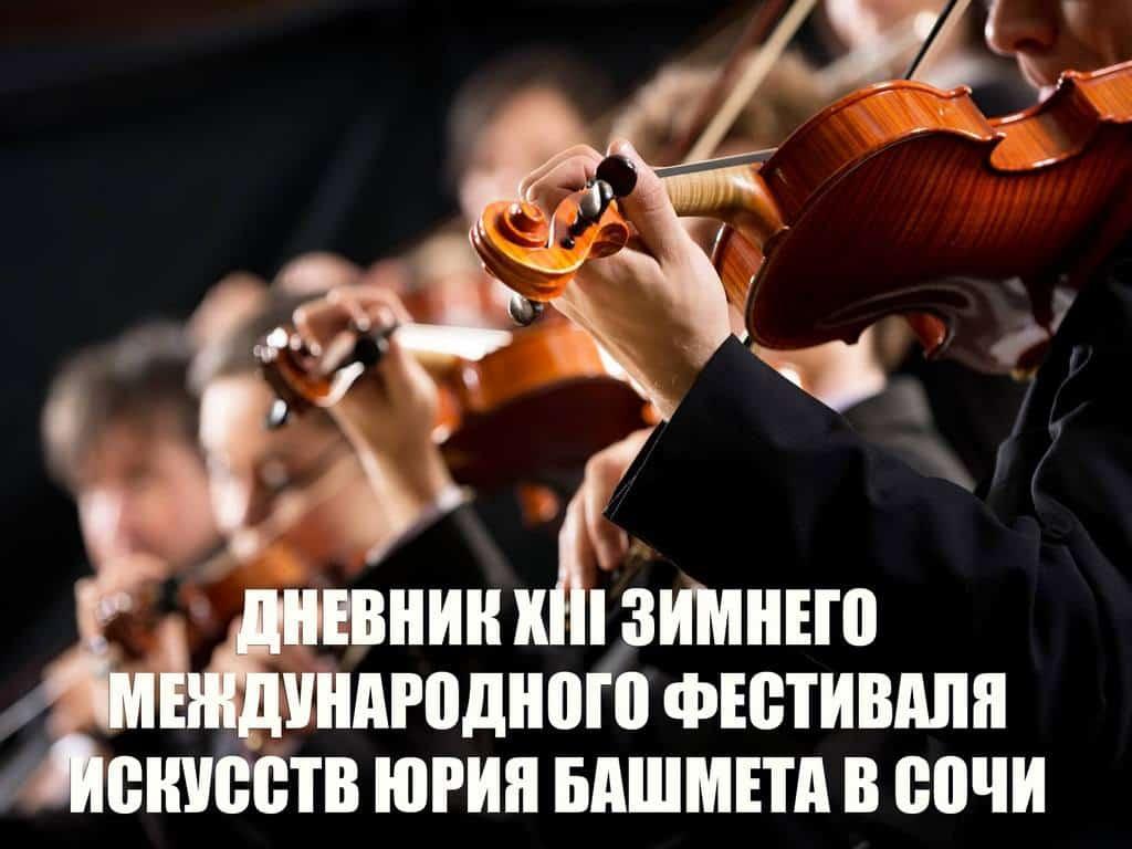 программа Россия Культура: Дневник ХIII Зимнего международного фестиваля искусств Юрия Башмета в Сочи
