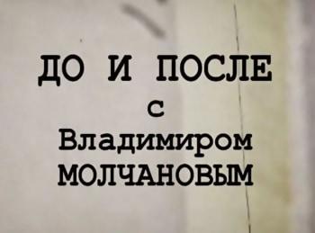 До-и-после-Год-1969-й:-Часть-2