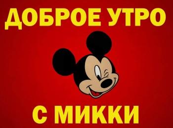 программа Канал Disney: Доброе утро с Микки