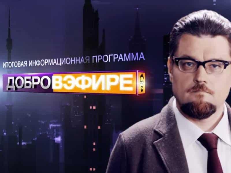 Добров в эфире 189 серия в 23:00 на канале