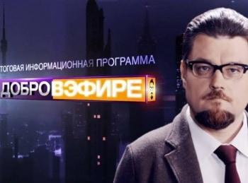 программа РЕН ТВ: Добров в эфире 204 серия