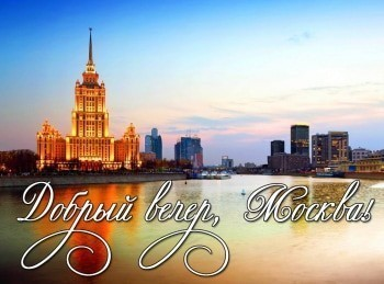 программа Центральное телевидение: Добрый вечер, Москва! Символ Москвы