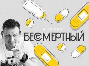 Доктор-Бессмертный-2-серия