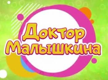программа Карусель: Доктор Малышкина Заноза