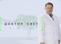 Доктор Свет в 08:45 на канале НТВ