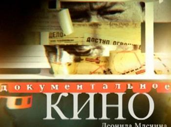 программа Центральное телевидение: Документальное кино Леонида Млечина Брежнев, которого мы не знали: Часть 2