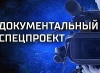 программа РЕН ТВ: Документальный спецпроект Ракетный бой Версия 2019