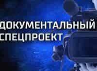 Документальный спецпроект Ярость: этот безумный, безумный мир в 21:00 на канале