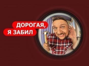 программа Ю: Дорогая, я забил Семья Абросимовых, Астрахань