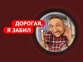 программа Ю: Дорогая, я забил Семья Закаловых, Самара