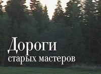 программа Россия Культура: Дороги старых мастеров Балахонский манер
