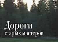 программа Россия Культура: Дороги старых мастеров Древо жизни