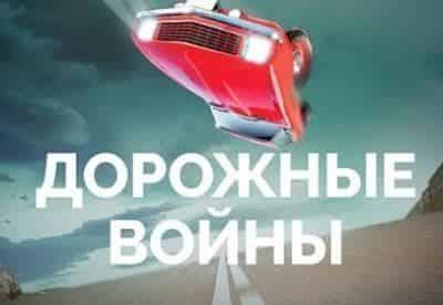 Дорожные войны - шоу, телепередача, кадры, ведущие, видео, новости - Yaom.ru кадр