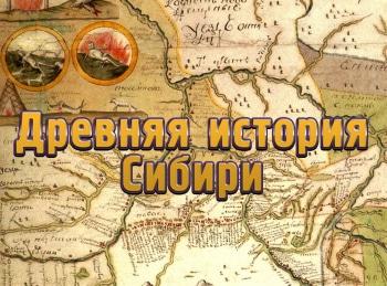 программа Продвижение: Древняя история Сибири