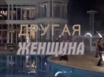программа Русский Бестселлер: Другая женщина 1 серия