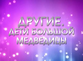 программа Центральное телевидение: Другие Дети Большой Медведицы 1 серия