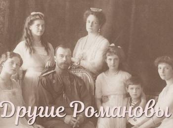 Другие Романовы Императрица без империи в 09:30 на канале Культура