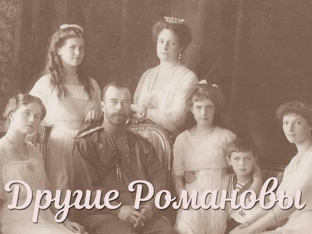 программа Россия Культура: Другие Романовы