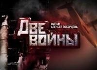 Две войны в 05:20 на канале НТВ