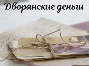программа Россия Культура: Дворянские деньги Разорение, экономия и бедные родственники