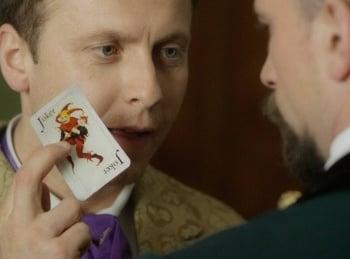 программа Русский иллюзион: Джокер