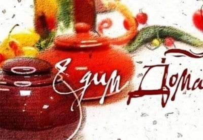 Едим дома - фильм, кадры, актеры, видео, трейлер - Yaom.ru кадр