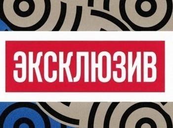 Эксклюзив в 22:00 на канале Первый