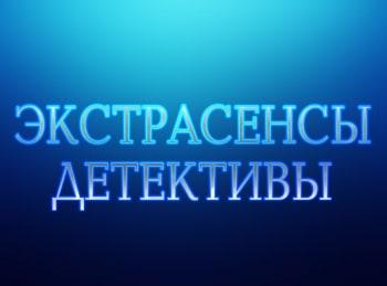 Экстрасенсы-детективы-Мост-самоубийств:-Часть-2