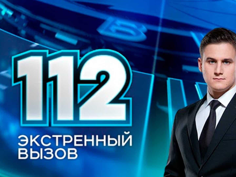 программа РЕН ТВ: Экстренный вызов 112 6253 серия