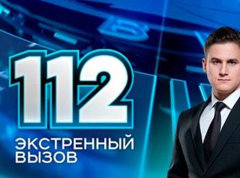 Экстренный вызов 112 в 07:57 на РЕН ТВ