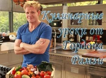 Элементарная кулинария Гордона Рамзи 2 серия в 11:55 на канале