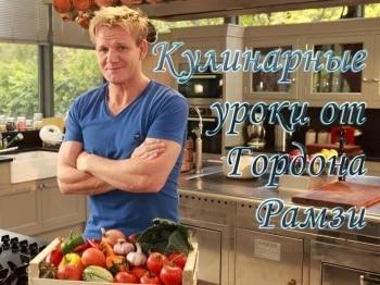 Элементарная кулинария Гордона Рамзи 3 серия в 15:55 на канале