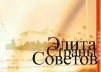 программа Ностальгия: Элита страны Советов Дмитрий Язов