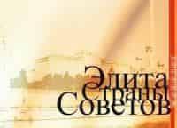 программа Ностальгия: Элита страны Советов Евгений Стеблов