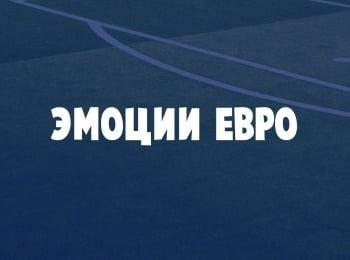 программа МАТЧ!: Эмоции Евро