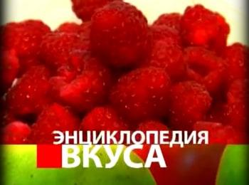 Энциклопедия-вкуса-22-серия